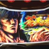 蒼天の拳2-1