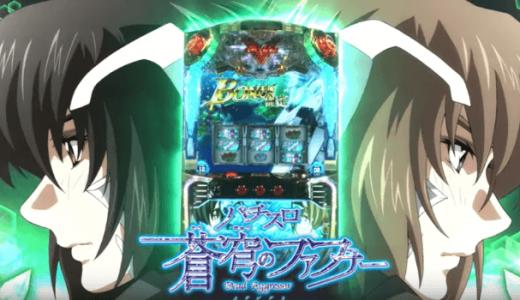 【パチスロ 蒼穹のファフナーEXODUS】PV、ティザー、プロモーション動画公開!