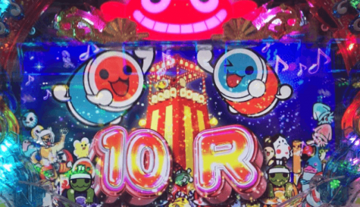 【PAスーパー海物語IN JAPAN2 with太鼓の達人】パチンコ新台評価、感想、スペック、当選時の内訳、改善点
