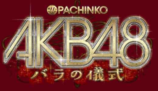 【ぱちんこAKB48 バラの儀式】パチンコ台評価、感想、スペック、当選時の内訳、改善点