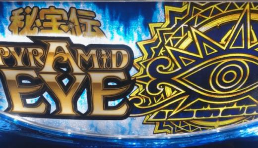 【PYRAMID EYE(ピラミッドアイ)】スロット新台評価、感想、打ち方、設定差、立ち回り、改善点 ※仕組み考察あり