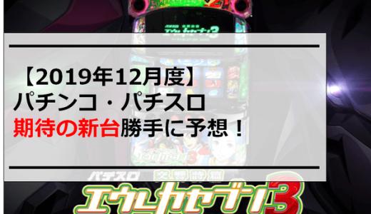 【2019年12月度】パチンコ・パチスロ期待の新台勝手に予想!