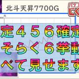 北斗天昇高設定・設定6