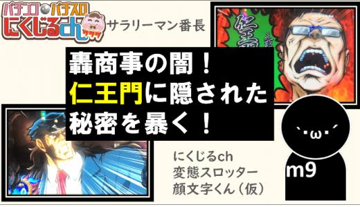 【18禁?パチスロ動画】サラ番「仁王門」に隠された秘密を暴く!
