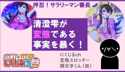 【18禁?パチスロ動画】清澄雫は変態娘!?その驚愕の事実を暴く!