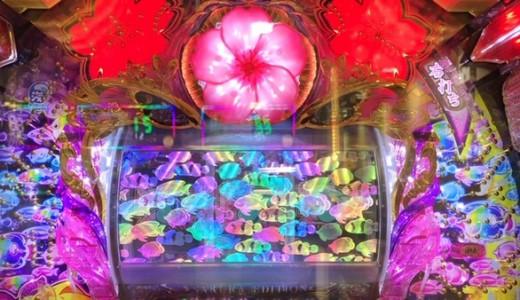 【Pドラム海物語IN沖縄 桜バージョン】パチンコ台評価、感想、スペック、当選時の内訳、改善点