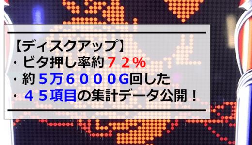 【ディスクアップ】ビタ押し率約72%で5万6000G回した45項目の実践データ公開!