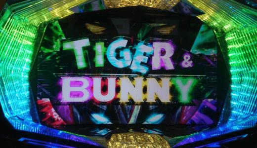 【スロットTIGER&BUNNY(タイガーアンドバニー、タイバニ)】スロット新台評価、感想、打ち方、設定差、立ち回り、改善点、原作紹介