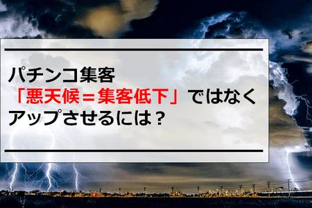 パチンコ屋集客|「悪天候=集客低下」ではなくアップさせるには?