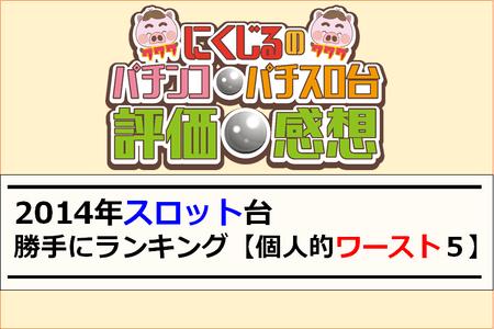 2014年スロット台 勝手にランキング!【個人的ワースト(クソ台)5+α】