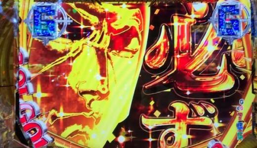 【PF.ゴルゴ13 Light ver.】パチンコ台評価、感想、スペック、当選時の内訳、改善点