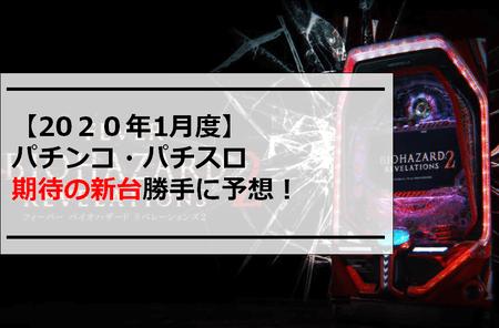 【2020年1月度】パチンコ・パチスロ期待の新台勝手に予想!