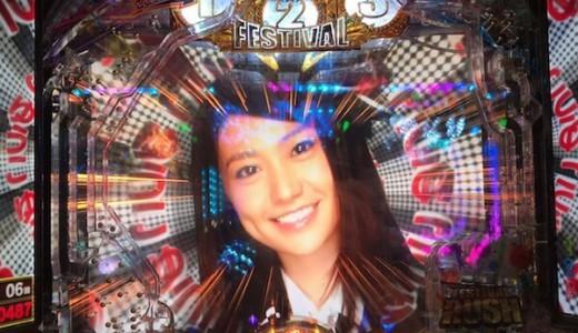 【ぱちんこAKB48 ワン・ツー・スリー!!フェスティバル(AKB123)】パチンコ新台評価、感想、スペック、当選時の内訳、改善点
