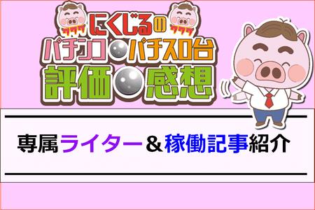 専属ライター&稼働記事紹介