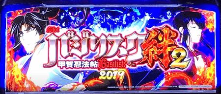 バジリスク絆2PV-8