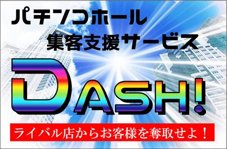 パチンコホール集客支援サービスDASHバナー1