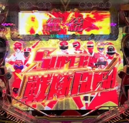スーパー戦隊2
