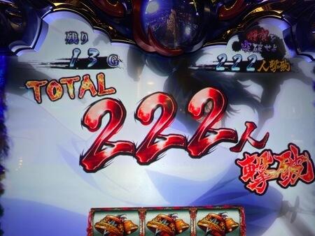 バジリスク絆2-13
