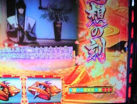 バジ絆2実戦7