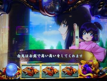バジリスク絆2-14