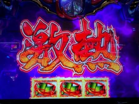 バジリスク絆2-5