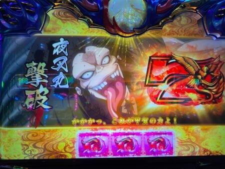 バジリスク絆2-10