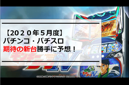【2020年5月度】パチンコ・パチスロ期待の新台勝手に予想!