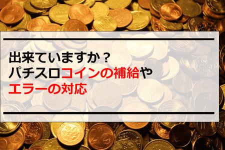 集客コイン補給