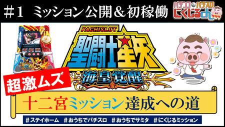 【おうちでパチスロ】聖闘士星矢#1「大苦戦の予感!」公開