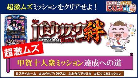 【おうちでパチスロ】いきなり神回!バジリスク絆#1「神回!衝撃の金巻物!」公開