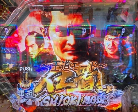 必殺仕置人ターボ甘6