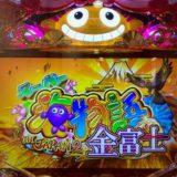 海物語ジャパン2金富士8