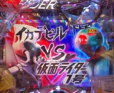 仮面ライダー轟音7