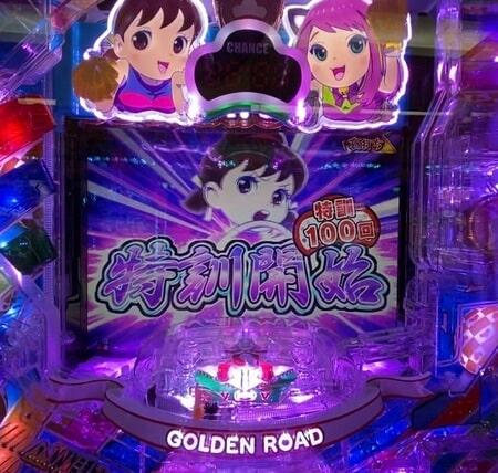 おそ松さんゴールデンロード6