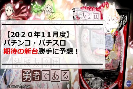 【2020年11月度】パチンコ・パチスロ期待の新台勝手に予想!
