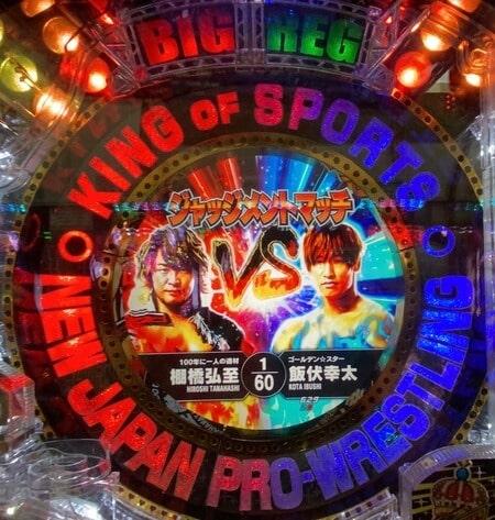 新日本プロレスリング7