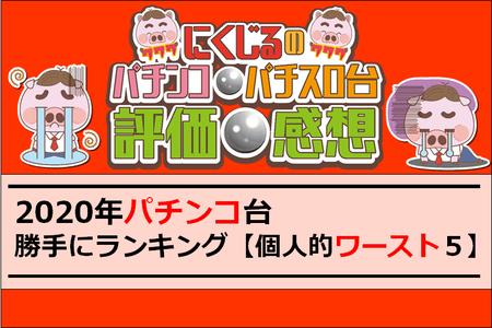2020年パチンコ台 勝手にランキング!【個人的ワースト(クソ台)5】