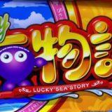 ラッキー海物語4