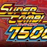 スーパーコンビ7500-1