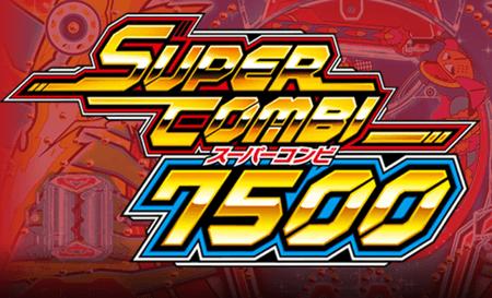 【Pスーパーコンビα7500】パチンコ新台評価、感想、スペック、当選時の内訳、改善点
