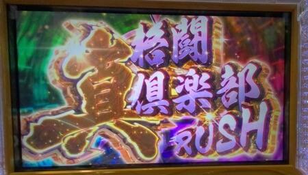 麻雀格闘俱楽部真3