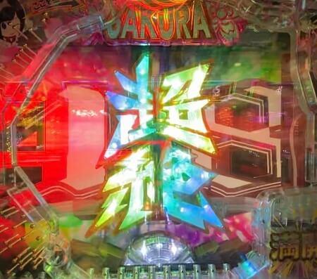 AKB桜ライト4