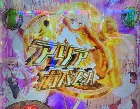 緋弾のアリア覚醒2