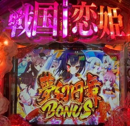 戦国恋姫2-4