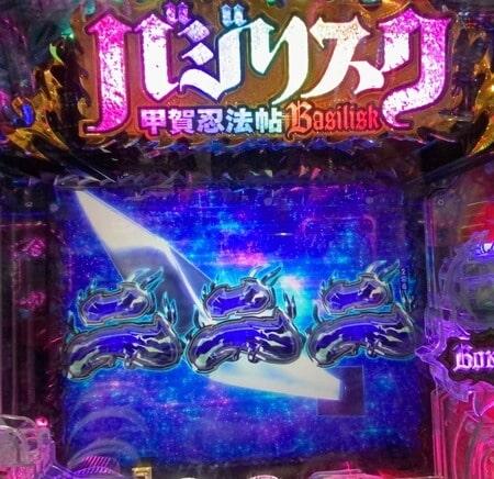 バジリスク甘朧9