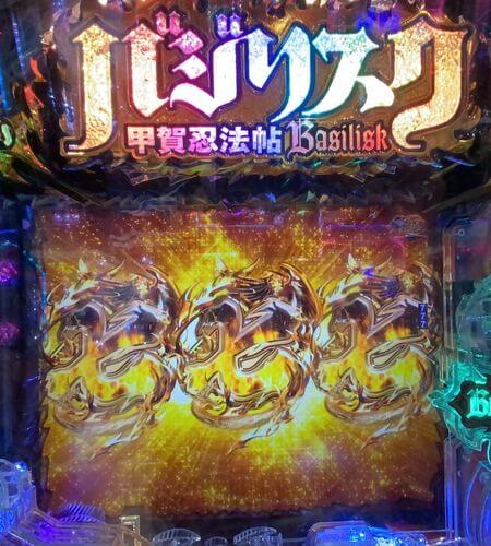 バジリスク甘朧6