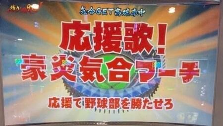 豪円高校檄6
