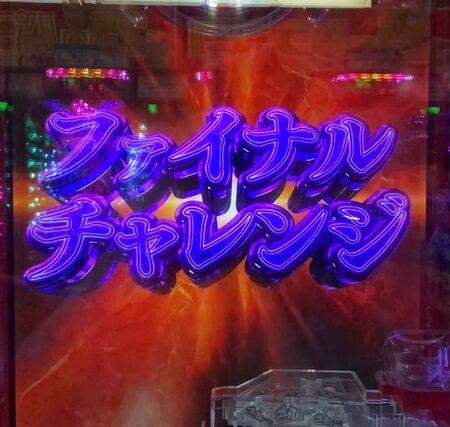 カイジ5電撃4