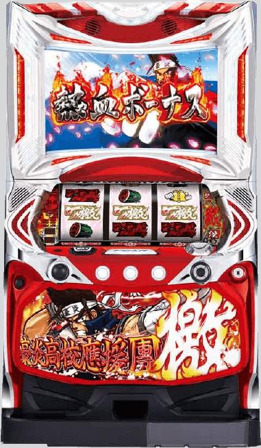 豪円高校檄2