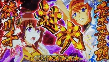 百花繚乱サムライガールズ3